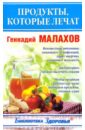 Продукты, которые лечат, Малахов Геннадий Петрович
