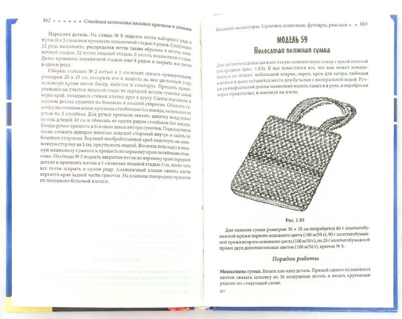 Иллюстрация 1 из 8 для Вязаные аксессуары. Сумочки, кошельки, футляры | Лабиринт - книги. Источник: Лабиринт