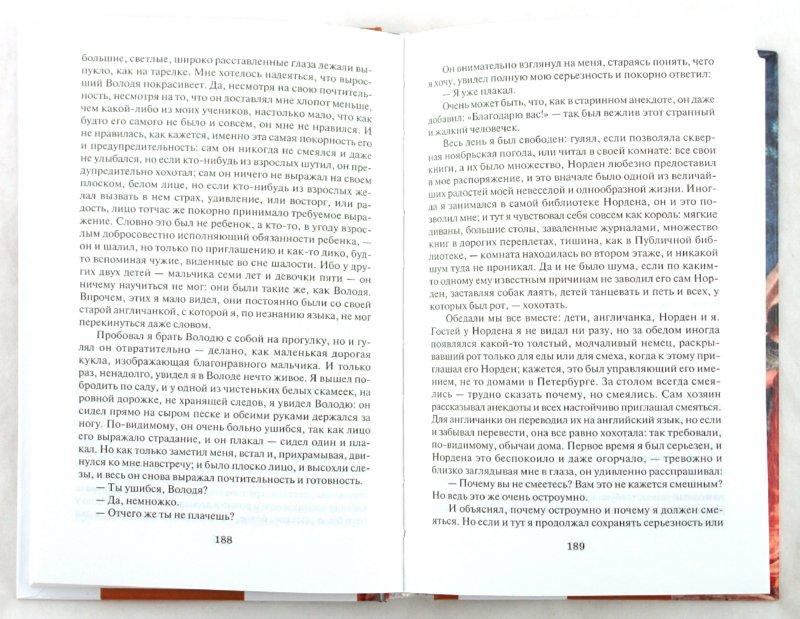 Иллюстрация 1 из 8 для Иуда Искариот - Леонид Андреев | Лабиринт - книги. Источник: Лабиринт