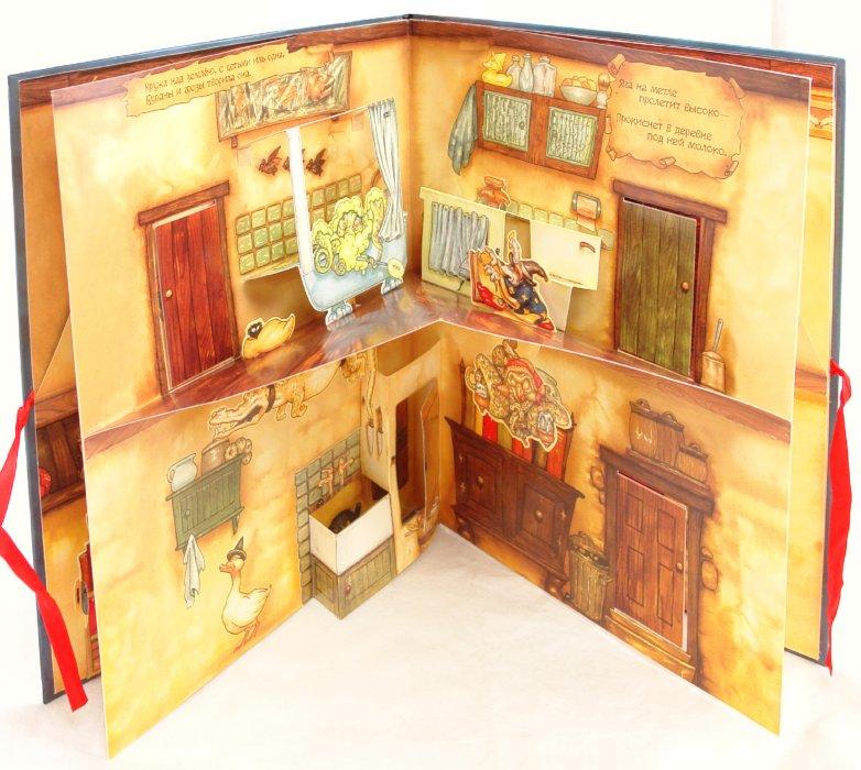 Иллюстрация 1 из 11 для Дом Бабы-Яги | Лабиринт - книги. Источник: Лабиринт