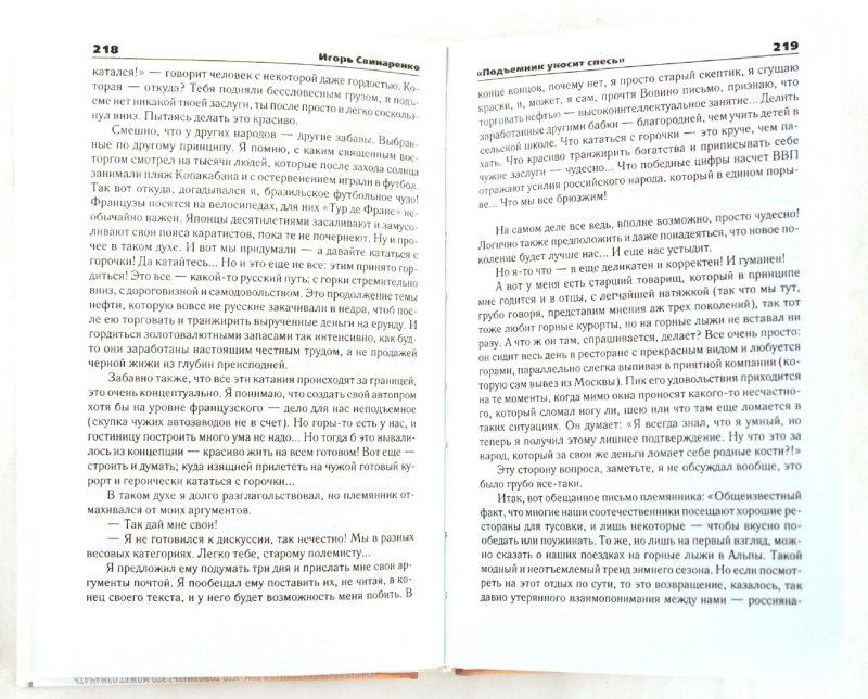 Иллюстрация 1 из 6 для Записки репортера - Игорь Свинаренко | Лабиринт - книги. Источник: Лабиринт