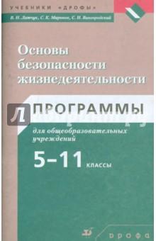 Основы безопасности жизнедеятельности. Программы для общеобразовательных учреждений. 5-11 классы