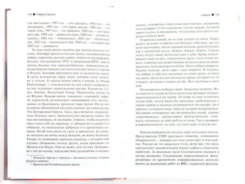 Иллюстрация 1 из 13 для Гоморра - Роберто Савьяно | Лабиринт - книги. Источник: Лабиринт