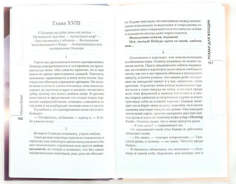 Иллюстрация 1 из 11 для Роман для женщин - Михал Вивег | Лабиринт - книги. Источник: Лабиринт