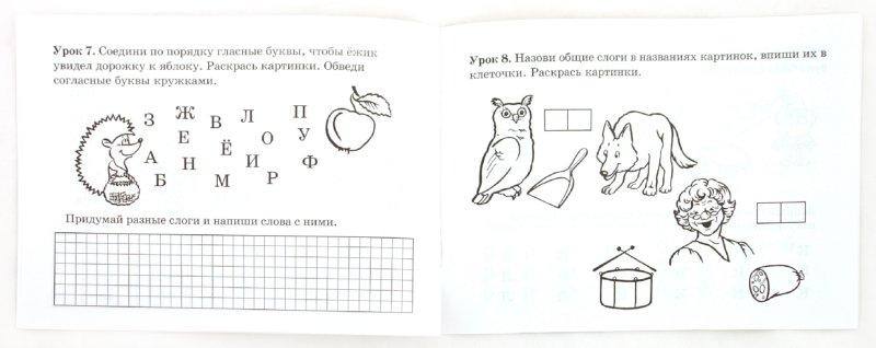 Иллюстрация 1 из 6 для Прописи. Буквы, слоги, слова   Лабиринт - книги. Источник: Лабиринт