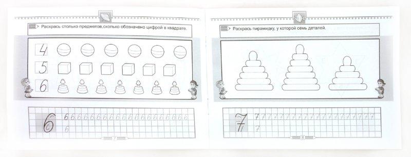 Иллюстрация 1 из 5 для Прописи. Для умников и умниц | Лабиринт - книги. Источник: Лабиринт