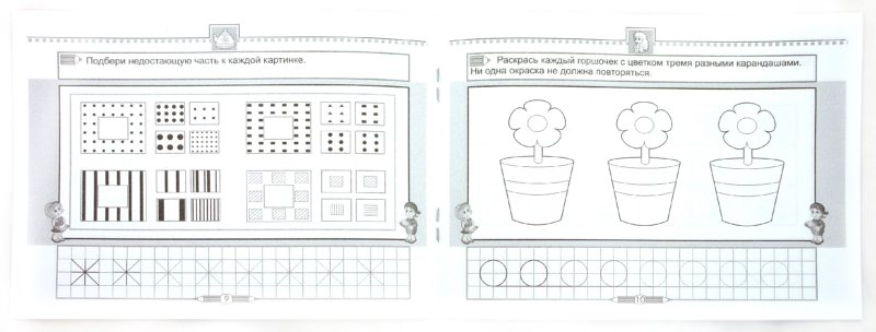 Иллюстрация 1 из 22 для Прописи. Чудо-развивающие прописи | Лабиринт - книги. Источник: Лабиринт