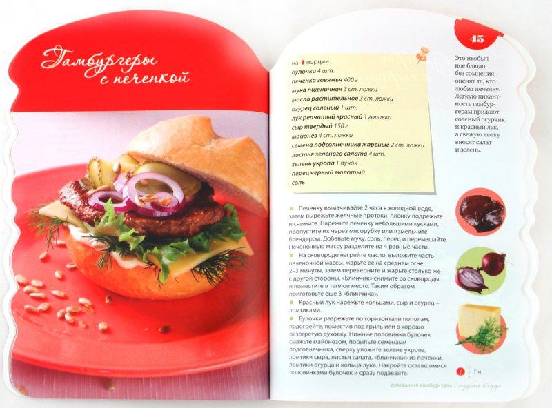 Иллюстрация 1 из 9 для Домашние гамбургеры - Наталья Ильиных | Лабиринт - книги. Источник: Лабиринт