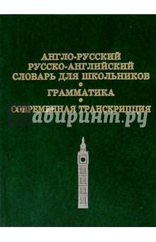 Англо-русский, русско-английский словарь для школьников. Грамматика. Современная транскрипция