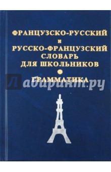 Французско-русский и русско-французский словарь для школьников русско французский словарь