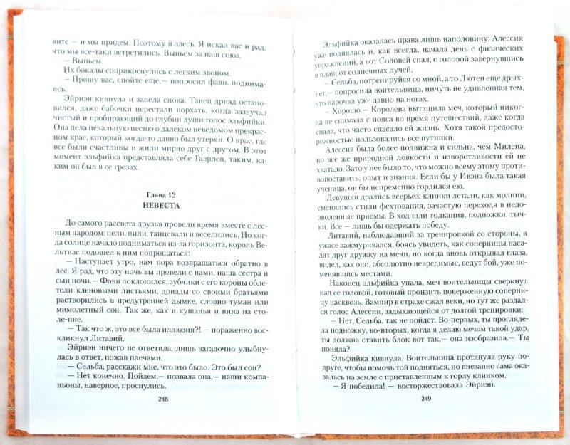 Иллюстрация 1 из 9 для Путь королевы - Светлана Быкова   Лабиринт - книги. Источник: Лабиринт