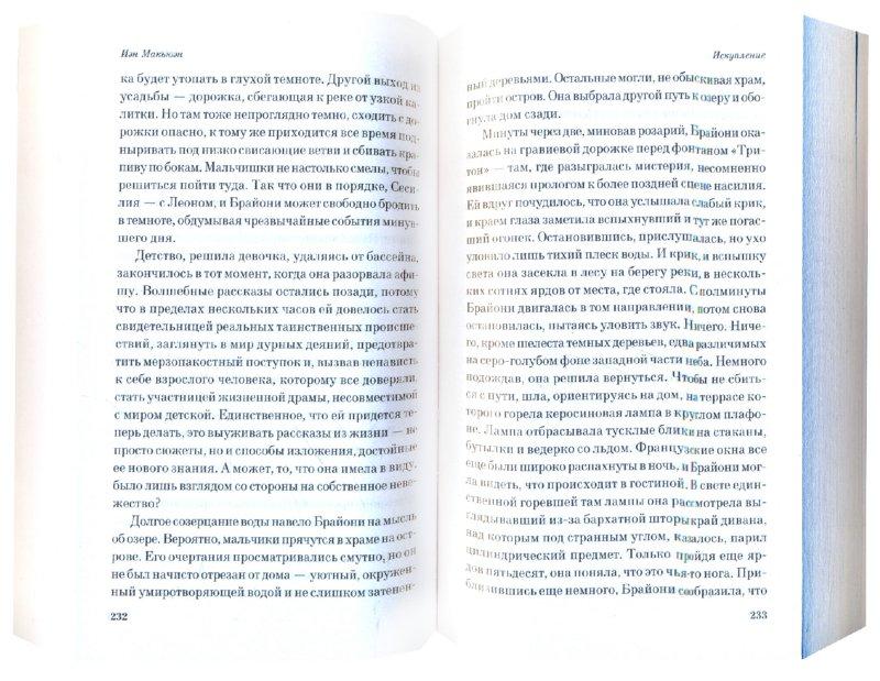 Иллюстрация 1 из 9 для Искупление - Иэн Макьюэн | Лабиринт - книги. Источник: Лабиринт