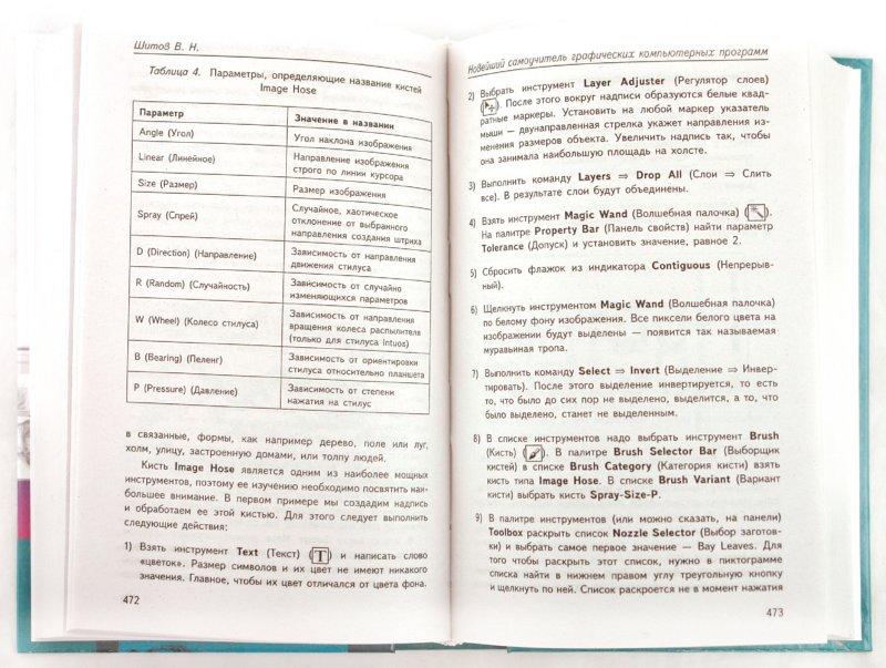 Иллюстрация 1 из 13 для Новейший самоучитель графических компьютерных программ - Виктор Шитов | Лабиринт - книги. Источник: Лабиринт