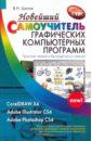Обложка Новейший самоучитель графических компьютерных программ
