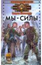 Еловенко Вадим Мы - силы