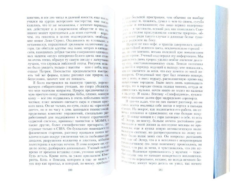 Иллюстрация 1 из 19 для Возможность острова - Мишель Уэльбек | Лабиринт - книги. Источник: Лабиринт