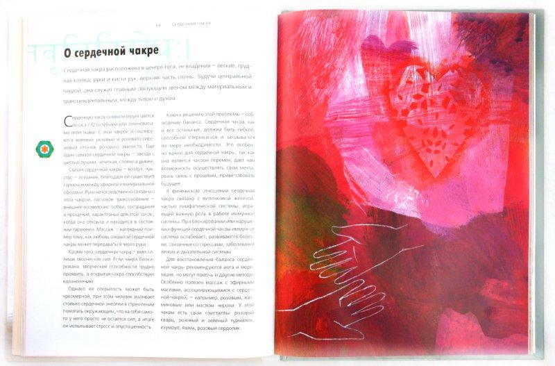 Иллюстрация 1 из 13 для Чакры. Внутренняя энергия вашего тела. 7 шагов к выздоровлению организма - Анна Селби   Лабиринт - книги. Источник: Лабиринт