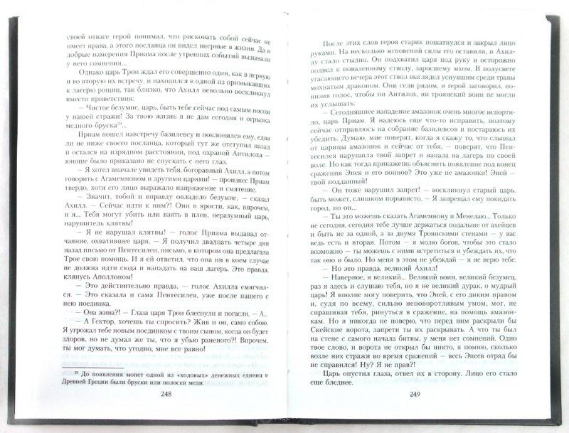 Иллюстрация 1 из 5 для Троя (Тени Троянской войны) - Ирина Измайлова | Лабиринт - книги. Источник: Лабиринт