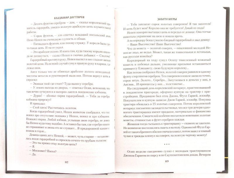 Иллюстрация 1 из 20 для Золото Югры - Владимир Дегтярев | Лабиринт - книги. Источник: Лабиринт