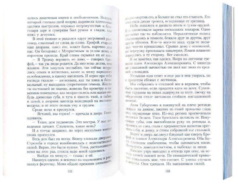 Иллюстрация 1 из 2 для Записки Патрика - Борис Пастернак | Лабиринт - книги. Источник: Лабиринт