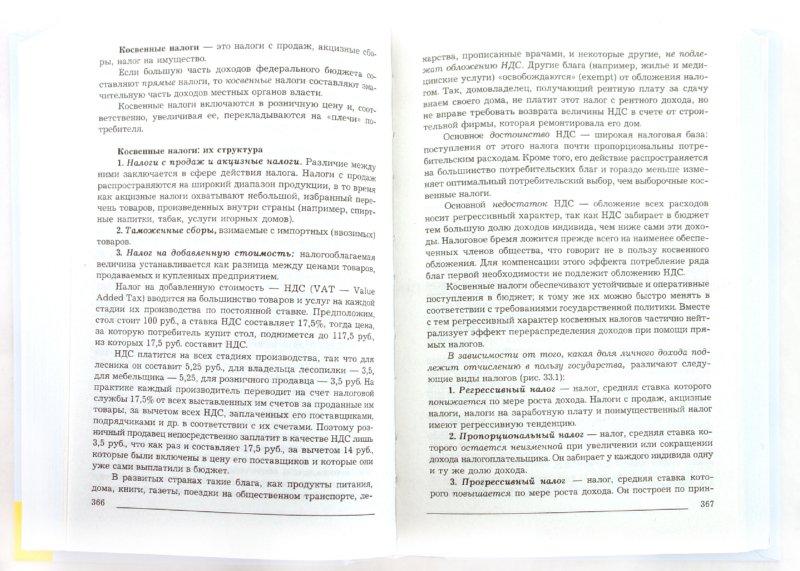 Иллюстрация 1 из 16 для Экономическая теория. Учебник - Светлана Носова | Лабиринт - книги. Источник: Лабиринт
