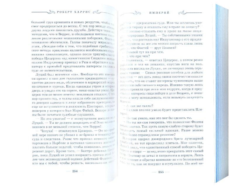 Иллюстрация 1 из 5 для Империй - Роберт Харрис | Лабиринт - книги. Источник: Лабиринт