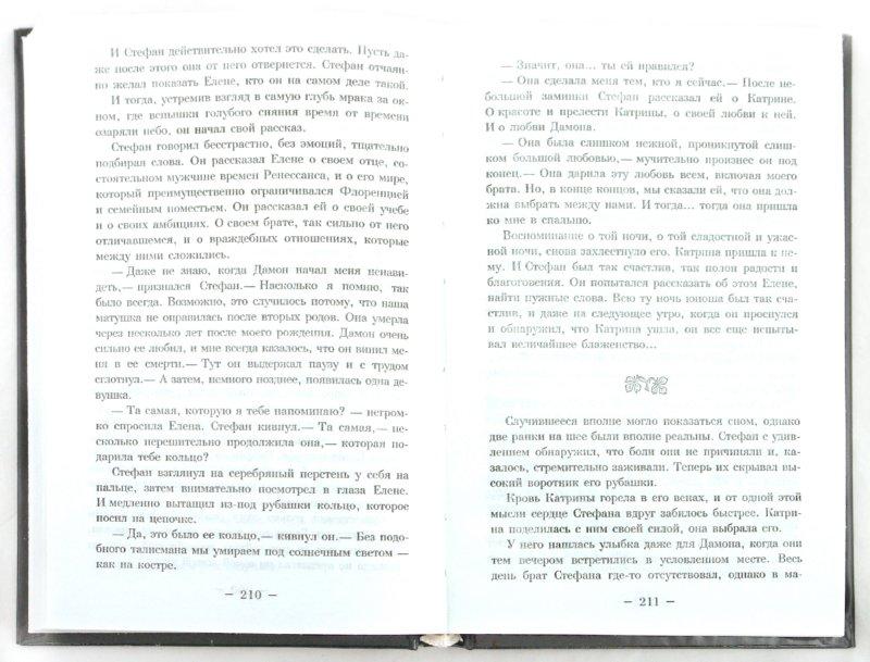 Иллюстрация 1 из 6 для Дневники вампира. Пробуждение. Голод - Лиза Смит | Лабиринт - книги. Источник: Лабиринт