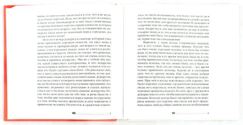Иллюстрация 1 из 6 для Завтра я всегда бывала львом - Арнхильд Лаувенг | Лабиринт - книги. Источник: Лабиринт