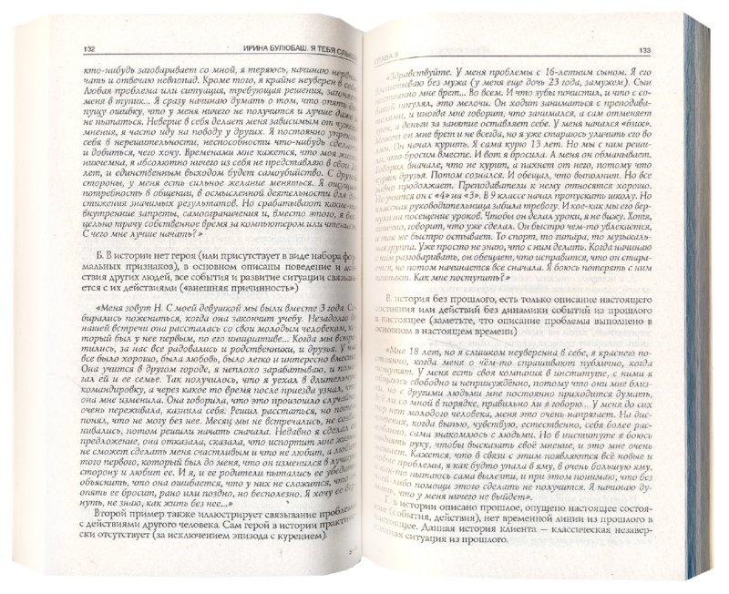 Иллюстрация 1 из 5 для Я тебя слышу. Феномены языка и речи в практике гештальт-терапевта - Ирина Булюбаш | Лабиринт - книги. Источник: Лабиринт