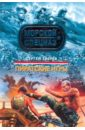 обложка электронной книги Пиратские игры