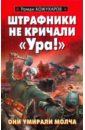 """Кожухаров Роман Романович Штрафники не кричали """"Ура!"""""""