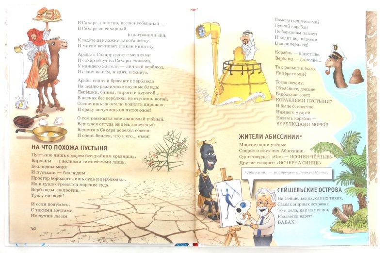 Иллюстрация 1 из 93 для Занимательная география. Азия. Америка. Африка - Андрей Усачев | Лабиринт - книги. Источник: Лабиринт