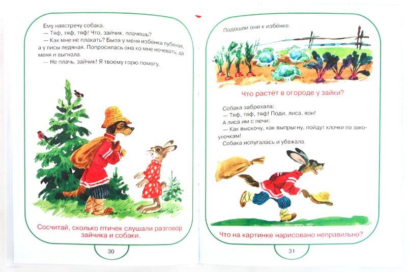 Иллюстрация 1 из 23 для Репка. Сказки с подсказками | Лабиринт - книги. Источник: Лабиринт