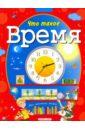 Запесочная Елена Алексеевна Что такое время?