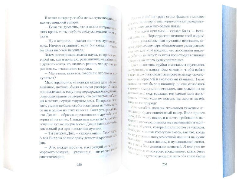 Иллюстрация 1 из 4 для Дом на берегу - Дафна Дюморье | Лабиринт - книги. Источник: Лабиринт