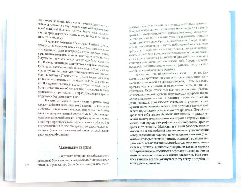 Иллюстрация 1 из 10 для Весь мир. Записки велосипедиста - Дэвид Бирн | Лабиринт - книги. Источник: Лабиринт