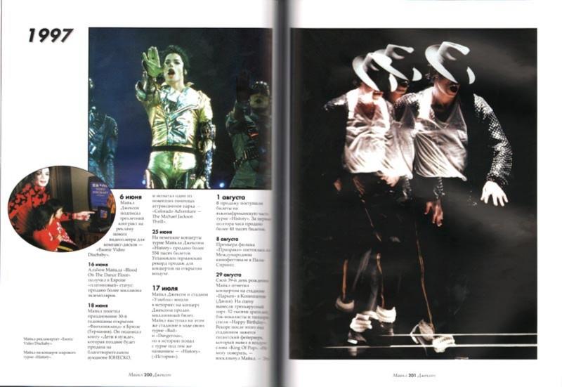 Иллюстрация 1 из 8 для Майкл Джексон. Иллюстрированная биография - Эдриан Грант | Лабиринт - книги. Источник: Лабиринт