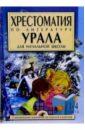 Хрестоматия по литературе Урала для начальной школы,