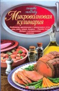 Микроволновая кулинария. Особенности приготовления мяса, рыбы, овощей, десертов. Рецепты блюд
