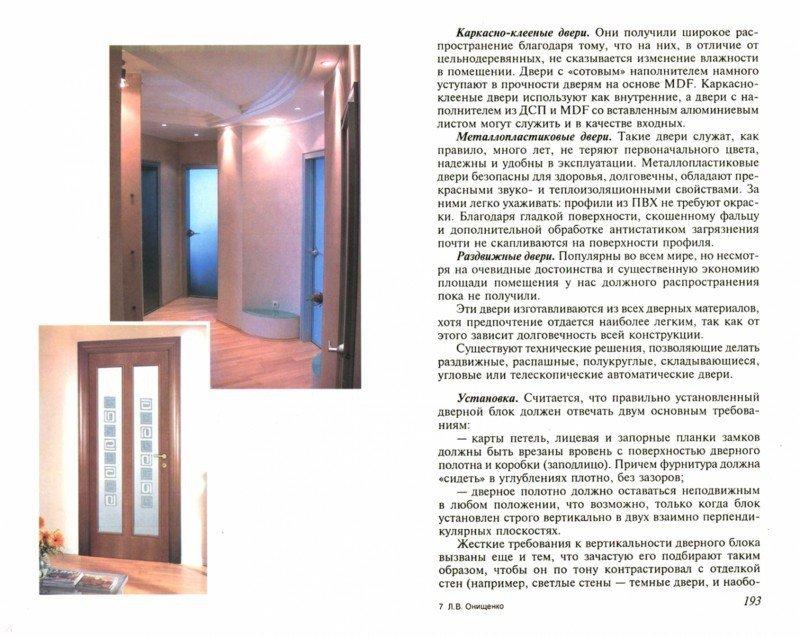 Иллюстрация 1 из 8 для Правильный ремонт от пола до потолка | Лабиринт - книги. Источник: Лабиринт