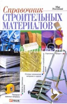 Справочник строительных материалов