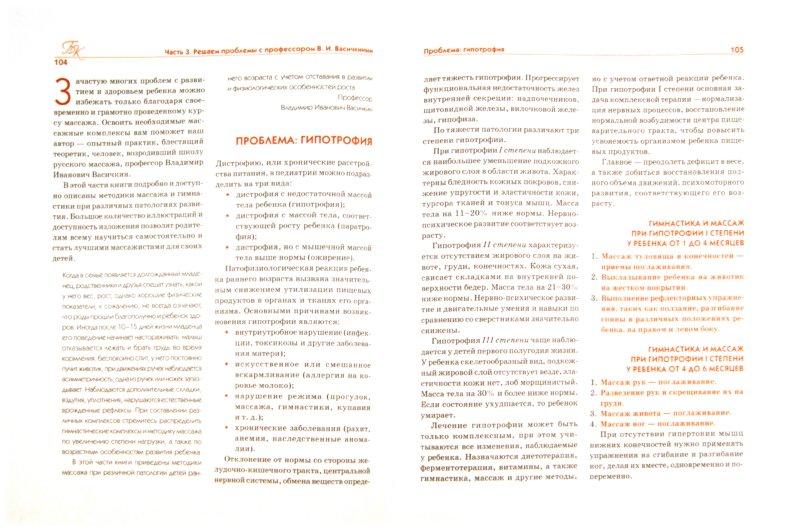 Иллюстрация 1 из 22 для Большая книга массажа и гимнастики для детей. От рождения до трех лет - Васичкин, Тихомирова   Лабиринт - книги. Источник: Лабиринт