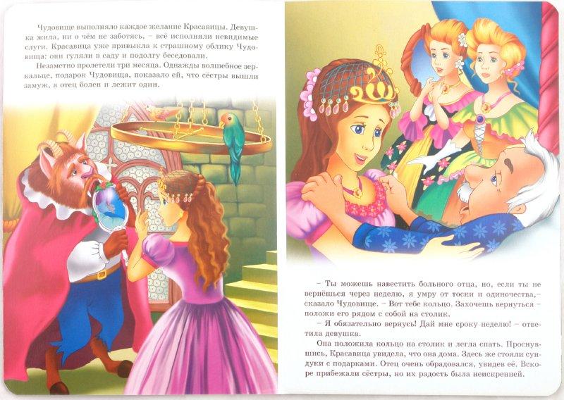 Иллюстрация 1 из 7 для Картонка. Красавица и чудовище | Лабиринт - книги. Источник: Лабиринт