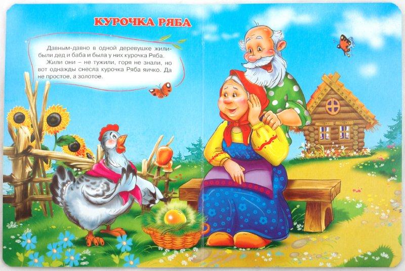 Иллюстрация 1 из 6 для Картонка. Репка. Курочка Ряба | Лабиринт - книги. Источник: Лабиринт