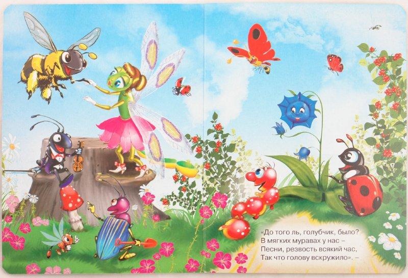 Иллюстрация 1 из 6 для Картонка. Стрекоза и муравей - Иван Крылов | Лабиринт - книги. Источник: Лабиринт