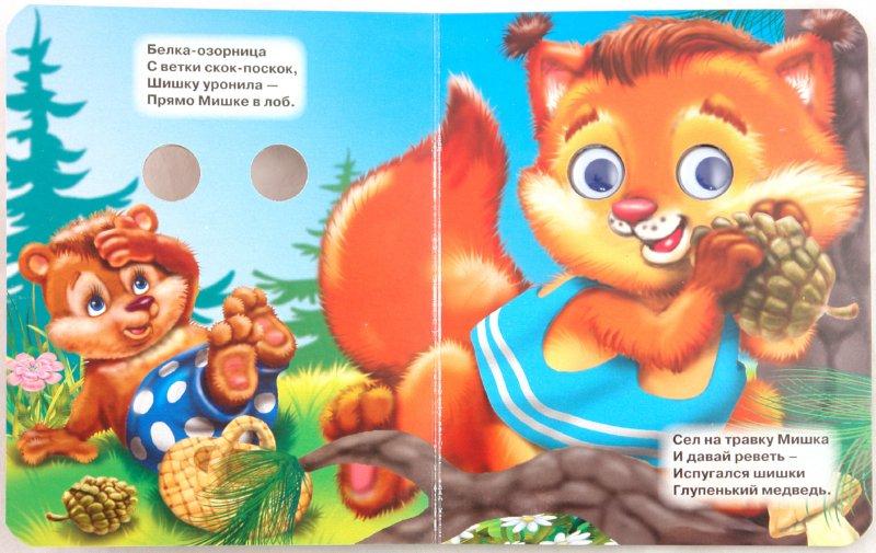 Иллюстрация 1 из 7 для Мишка косолапый - Оксана Иванова | Лабиринт - книги. Источник: Лабиринт