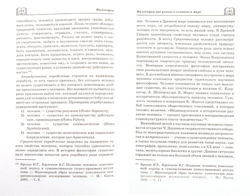 Иллюстрация 1 из 13 для Философия. Учебное пособие - Ольга Катаева | Лабиринт - книги. Источник: Лабиринт