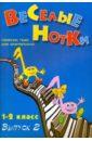 Веселые нотки. Сборник пьес для фортепиано. 1-2 класс: Выпуск 2