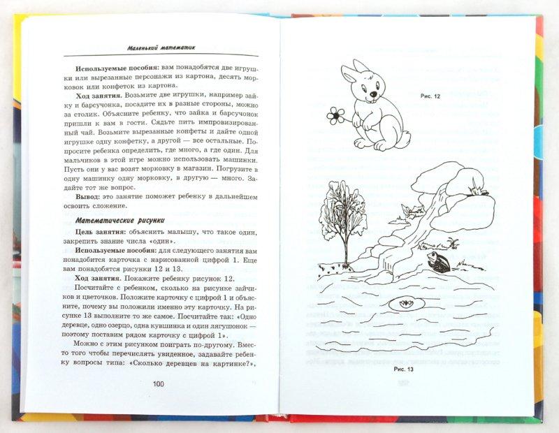 Иллюстрация 1 из 25 для Маленький математик: математические игры и занятия для детей от года до 7 лет - Бахарева, Кузьмина | Лабиринт - книги. Источник: Лабиринт