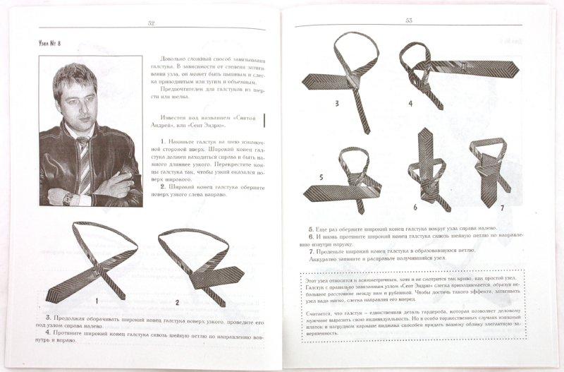 Иллюстрация 1 из 5 для Галстуки, бабочки, шарфы: советы стилиста - Юлия Виес | Лабиринт - книги. Источник: Лабиринт